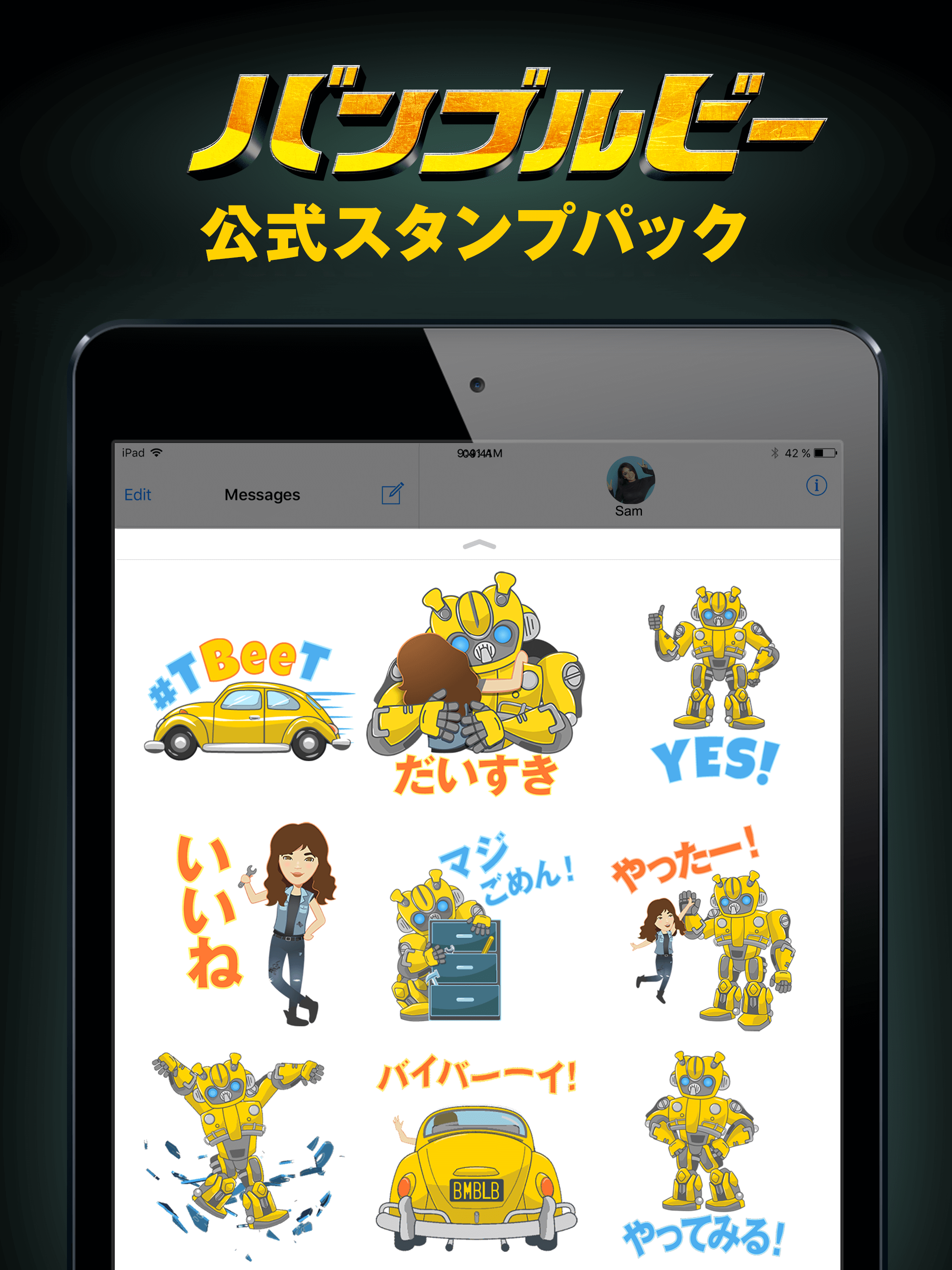 bumblebee_appscreen_ipad_japanese_a_v02